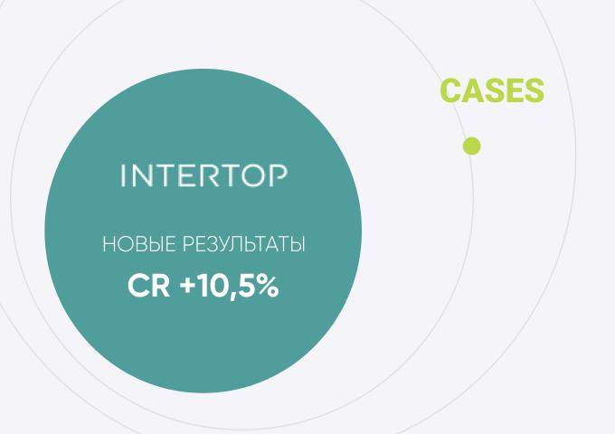 Почему после роста CR на 55% мы снова меняем интерфейс Intertop