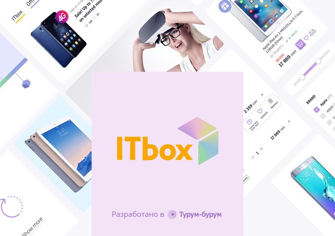 """Концепция """"бокса"""": Как создавался дизайн интернет-магазина ITbox"""