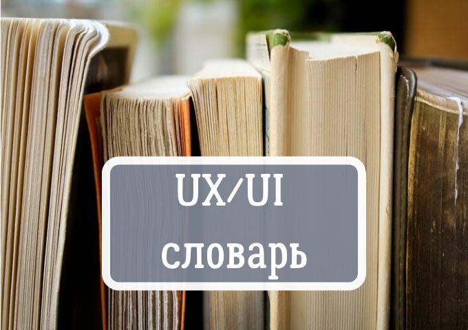 Словарь UX/UI терминов для недизайнеров