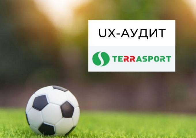 5 критических ошибок интернет-магазинов на примере экспресс UX-аудита сайта Terrasport.ua