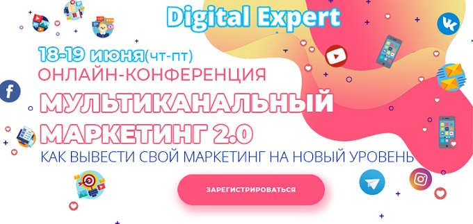 multichannel-marketing-main-banner.jpg