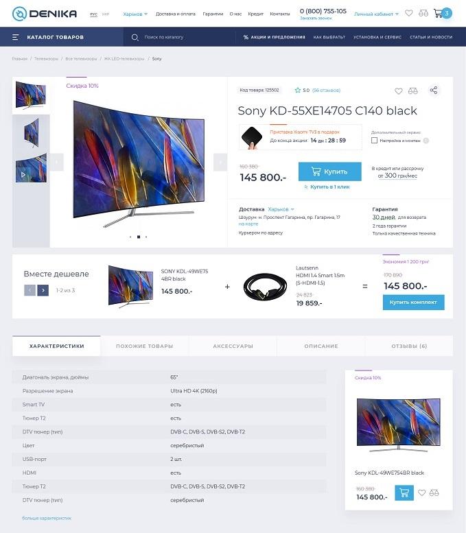 Так выглядит карточка товара в дизайне интернет-магазина Denika