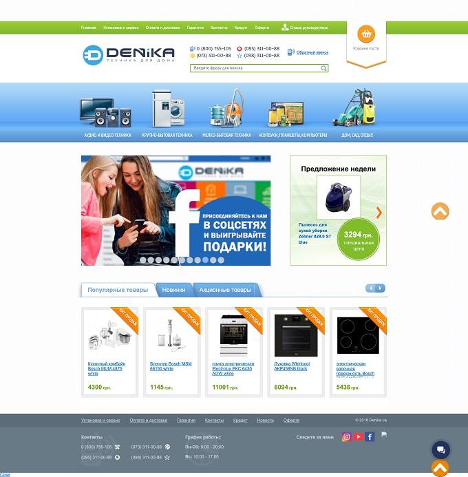 Старый интерфейс интернет-магазина Denika