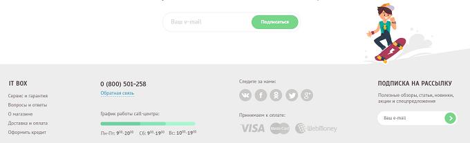 ActiveBox представлен в зеленых цветах, а дизайн-изюминкой является скейтбордист.