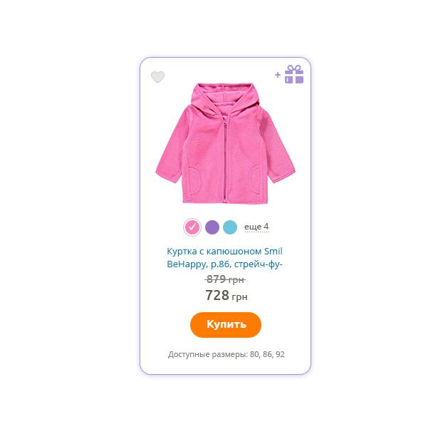 Триггер для покупки обуви и одежды - цвет, размер