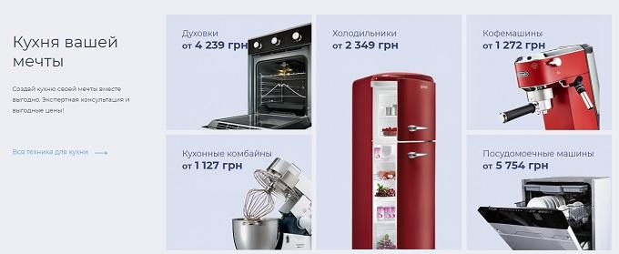 """Появляется блок с товарами для кухни """"Кухня вашей мечты"""", который завлекает минимальной стоимостью товара"""