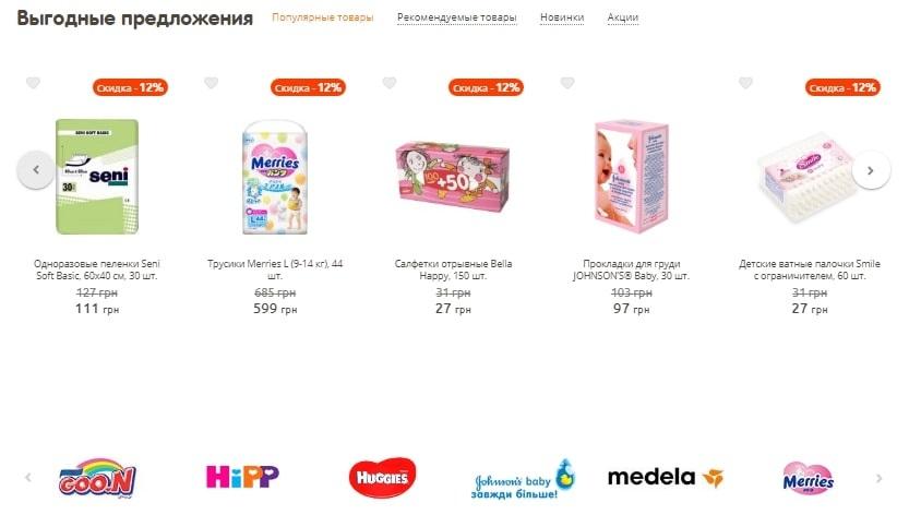 Так на главной странице интернет-магазина Pampik распределены различные точки входа на другие страницы сайта