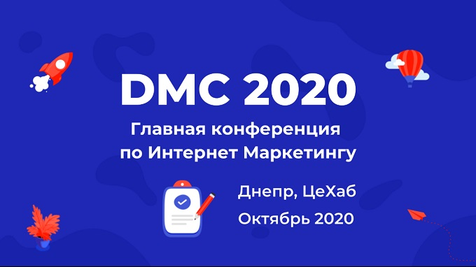 DNIPRO MARKETING CONFERENCE 2020