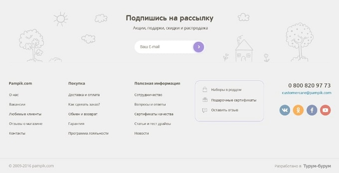 Пример дизайна футера детского интернет-магазина Pampik