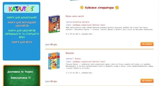 """Страница выдачи старого сайта интернет-магазина """"Школа"""""""