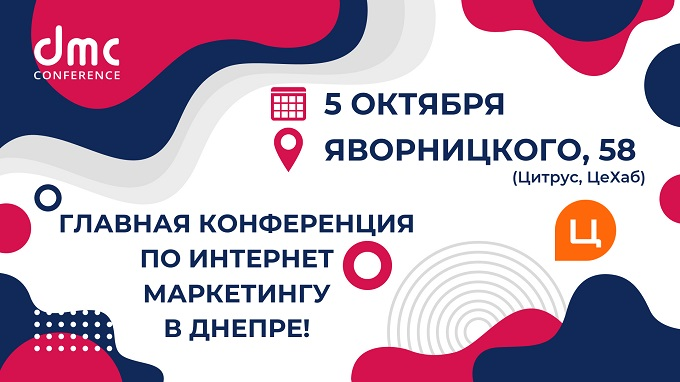 Dnipro marketing conference