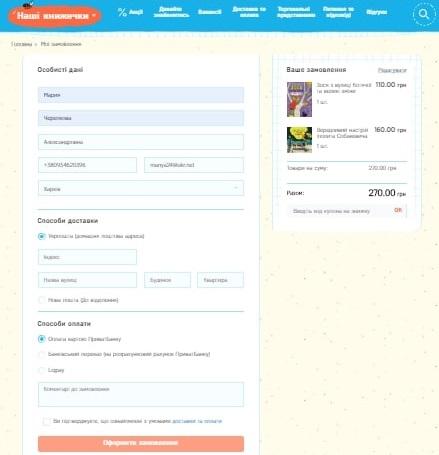 Так выглядит страница оформления покупки на сайте
