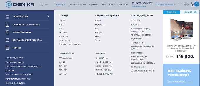 Ключевые параметры выбора телевизоров в выпадающем меню стартовой страницы интернет-магазина Denika