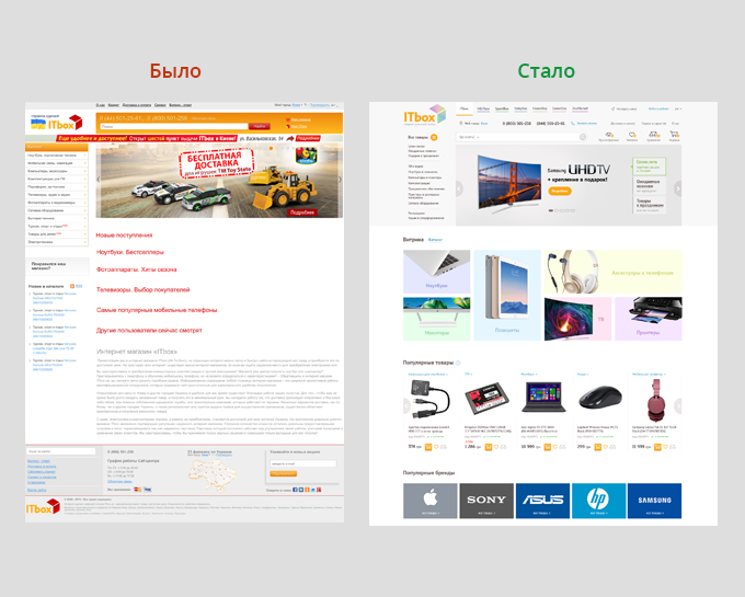 Дизайн интернет-магазина IT-box