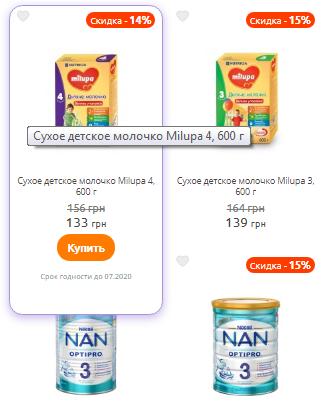 Триггер для покупки детских продуктов питания - срок годности